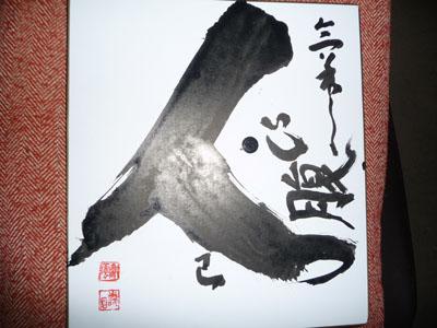 田中耕雲.jpg