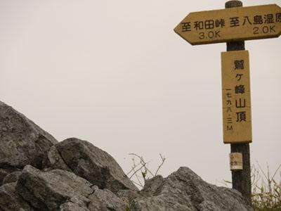 鷲ヶ峰山頂.jpg