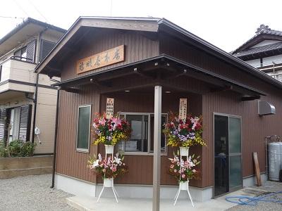 遠州屋開店.jpg