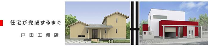 新築住宅が出来るまで。一級建築士事務所,山梨県上野原,戸田工務店