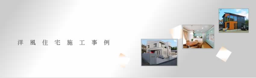 洋風住宅新築施工事例