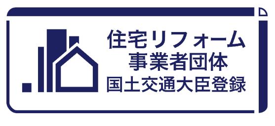 住宅リフォーム 事業者団体 国土交通大臣登録